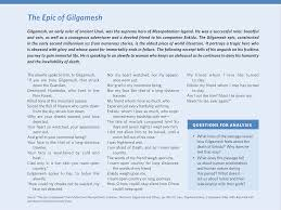 epic of gilgamesh essay the epic of gilgamesh essay