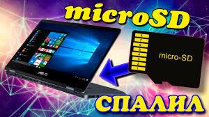 Как подключить <b>microSD</b> флешку к ноутбуку - YouTube