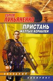 <b>Сергей Лукьяненко</b>, <b>Профессионал</b> – скачать fb2, epub, pdf на ...
