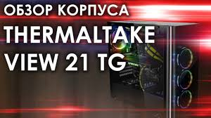Обзор <b>корпуса THERMALTAKE VIEW 21</b> TG  Красивый корпус ...
