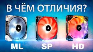 <b>Corsair</b> ML <b>PRO</b>, HD, SP - Полный обзор и сравнение - YouTube