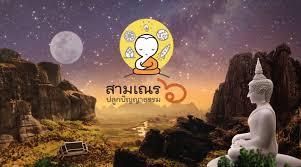 ถ่ายทอดสด รายการ สามเณร ปลูกปัญญาธรรม ปี ๖
