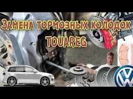 Замена <b>передних тормозных колодок</b>, Фольксваген Туарег ...