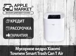 <b>Мусорное ведро Xiaomi</b> Townew <b>Smart</b> Trash Can T Air от Apple ...