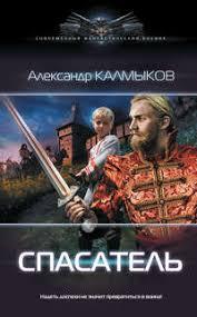 Александр <b>Калмыков</b>, <b>Спасатель</b> – читать онлайн полностью ...