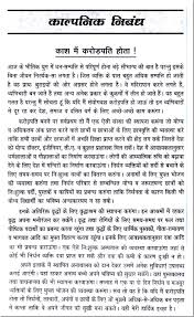 if i become a teacher essay in marathi favorite hobby essay essay on if i were a millionaire in hindi