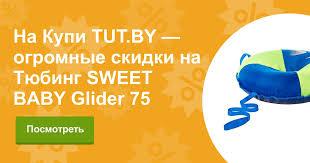 Купить <b>Тюбинг SWEET BABY Glider</b> 75 в Минске с доставкой из ...