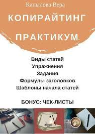 <b>Вера Капылова</b>, Копирайтинг. Практикум – читать онлайн ...