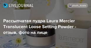 <b>Рассыпчатая</b> пудра Laura Mercier Translucent Loose <b>Setting Powder</b>