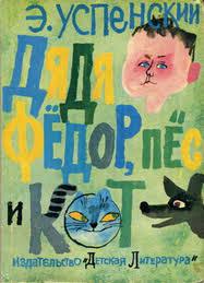 <b>Дядя Фёдор</b>, пёс и <b>кот</b> — Википедия