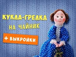 Кукла-<b>грелка на чайник</b> - YouTube