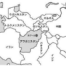 「アフガニスタン紛争」の画像検索結果