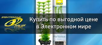 <b>Растение</b> пластиковое <b>Tetra DecoArt Plant</b> L 30 см (270473 ...