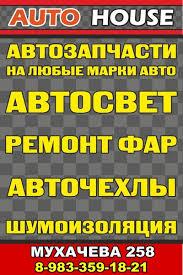 Auto House   ВКонтакте