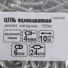 <b>Цепь DIN 766</b> 4 мм короткое звено 10 м <b>сталь</b> оцинкованная в ...