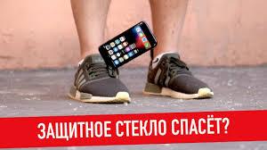 Тест iPhone c <b>защитным стеклом</b>, поможет? - YouTube