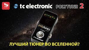 Полифонический <b>гитарный тюнер TC ELECTRONIC</b> POLYTUNE ...