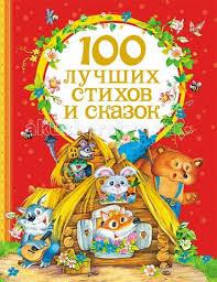 <b>Росмэн Сборник</b> 100 лучших стихов и сказок - Акушерство.Ru