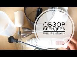 Обзор <b>блендера Philips HR</b> 1627 - YouTube