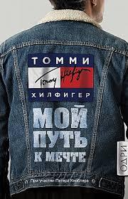 <b>Томми Хилфигер</b> - <b>Мой</b> путь к мечте. Автобиография великого ...