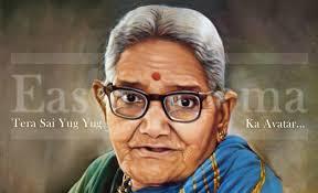 Vidya Vahini Anniversary… - easwaramma_2014