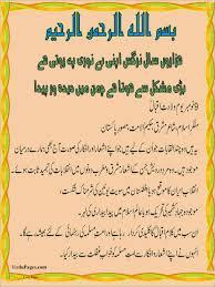 allama iqbal essay in urdu com allama iqbal essay in urdu history allama iqbal speech in english