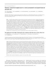 (PDF) The application of the Multi-Touch <b>pad</b> for the evaluation of ...