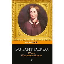 Книга «<b>Жизнь Шарлотты</b> Бронте», автор <b>Элизабет Гаскелл</b> ...