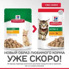 Hill's Science Plan Healthy Development <b>Влажный корм для котят</b> ...