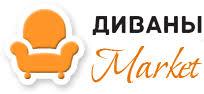 "Карта сайта   Интернет-магазин ""<b>Диваны</b> Market"""