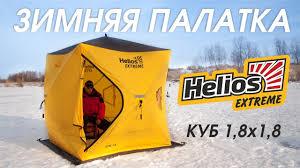 <b>Палатка рыболовная зимняя</b> Куб 1,8*1,8 Helios Extreme - YouTube