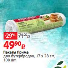<b>Пакеты Прима</b> для <b>бутербродов</b>, 17 х 28 см, 100 шт. - Акция в ...