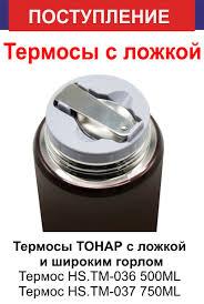 <b>Термосы</b> ТОНАР для еды с широким горлом и <b>ложкой</b> ...