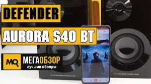<b>Defender</b> Aurora S40 BT обзор <b>акустики 2.0</b> - YouTube