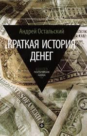 """Книга """"<b>Краткая история денег</b>. Откуда они взялись? Как ..."""