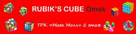 <b>Кубик</b> Рубика, г. Омск. | ВКонтакте