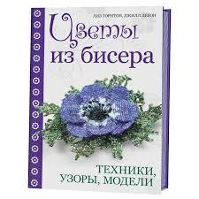 <b>Цветы из</b> бисера. Техники, узоры, модели / <b>книги</b> / издательство ...