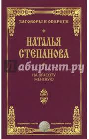 """Книга: """"На <b>красоту</b> женскую. Заговоры и обереги"""" - Наталья ..."""