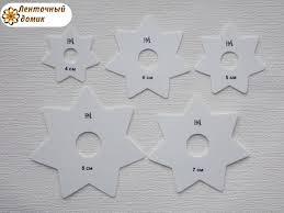 <b>Набор</b> шаблонов <b>Звезда для бантиков</b> из 5 штук | Шаблоны ...