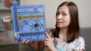 Л.Кэрролл: Алиса в <b>стране чудес</b>. Выбираем из 14 <b>книг</b>! | Детская ...