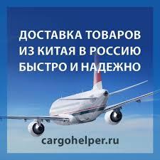 Доставка товаров из Китая   ВКонтакте