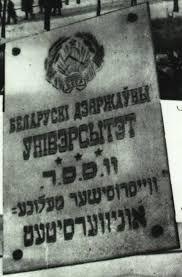 Еврейский идиш и беларуский язык - Беларуская Праўда