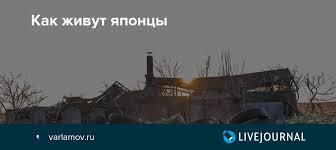 Как <b>живут</b> японцы: varlamov.ru — LiveJournal