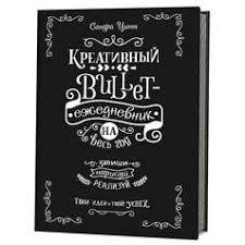 <b>Контэнт</b> - <b>Ежедневники</b>, записные книжки