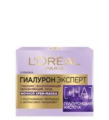Loreal гиалурон эксперт ночной крем маска - купить в интернет ...