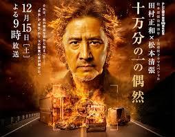 Cast: Tamura Masakazu, Nakatani Miki, Takashima Masanobu, Uchiyama Rina, Koizumi Kotaro, Wakamura Mayumi, Matsushita Yuki, Naito Takashi, Ito Shiro, ... - juman