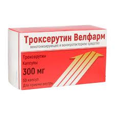 Троксерутин велфарм капс. 300мг №50 — заказать ... - Aptekirls.ru