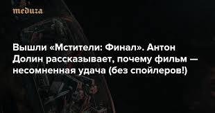 «<b>Мстители</b>: Финал»: встреча со смертью и исцеление <b>Антон</b> ...