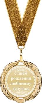 <b>Медаль сувенирная Lefard С</b> Днем рождения любимому дедушке ...