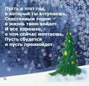 Картинки для поздравления с новым годом